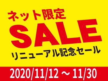 <span>ネット限定セール</span>サイトリニューアル記念!