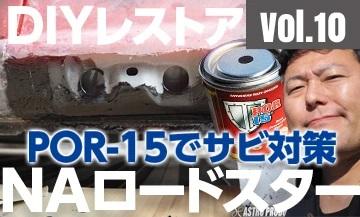 <span>サイドシルの補修 その4</span>