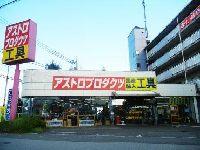 アストロプロダクツ 昭島店