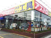 アストロプロダクツ 秋田店