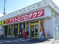 アストロプロダクツ旭川店
