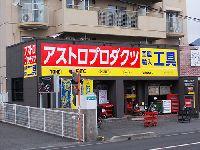 アストロプロダクツ 広島安佐南店