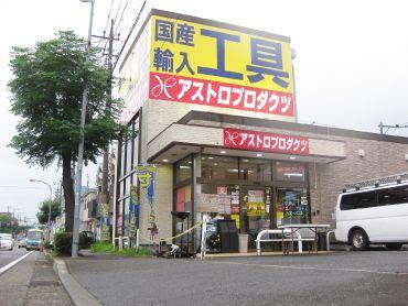 アストロプロダクツ藤沢店