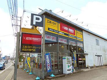 アストロプロダクツ福岡東店