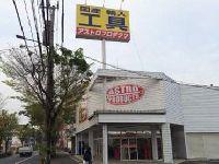 アストロプロダクツ 福岡城南店