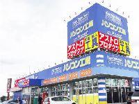 アストロプロダクツ 福島店