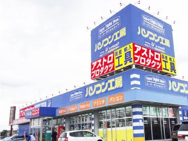 アストロプロダクツ福島店