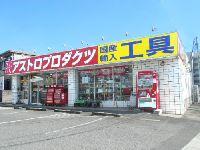 アストロプロダクツ 福山店