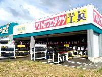 アストロプロダクツ 古川店