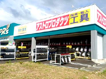 アストロプロダクツ古川店