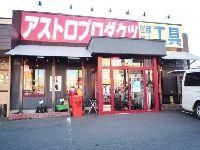 アストロプロダクツ 八戸店