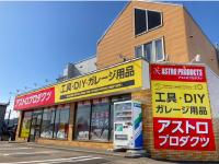 アストロプロダクツ函館店