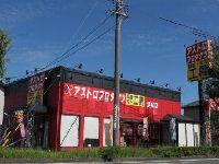 アストロプロダクツ 浜松店