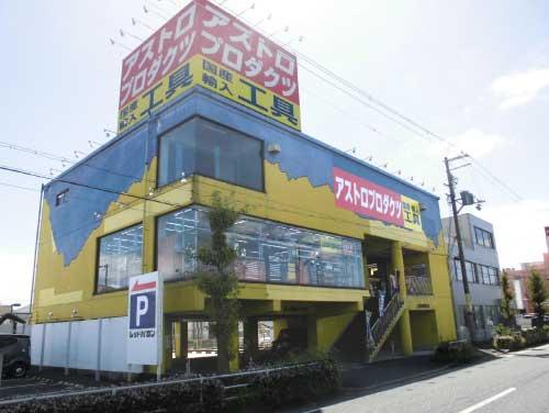 アストロプロダクツ姫路店店舗画像01