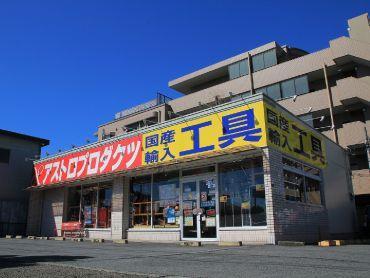 アストロプロダクツ平塚店