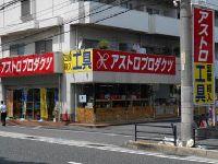 アストロプロダクツ 広島店