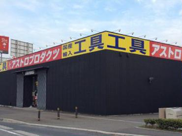 アストロプロダクツ飯塚店