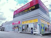 アストロプロダクツ 稲沢店