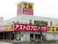 アストロプロダクツ 和泉26号線店