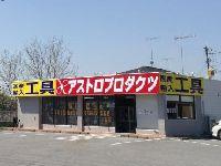 アストロプロダクツ 上三川新4号店