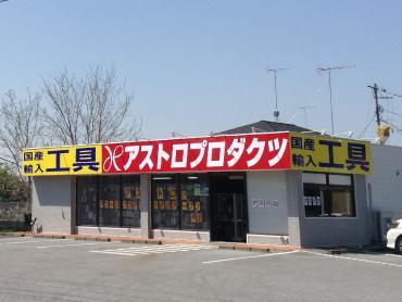 アストロプロダクツ上三川新4号店