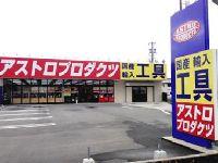 アストロプロダクツ 春日井店