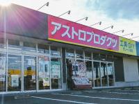 アストロプロダクツ 木更津金田店