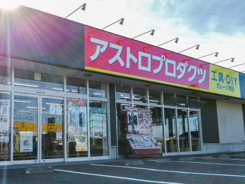 アストロプロダクツ木更津金田店