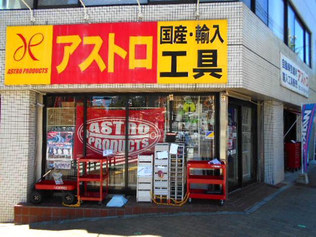 アストロプロダクツ神戸店