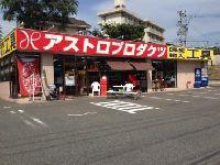 アストロプロダクツ 小倉東店