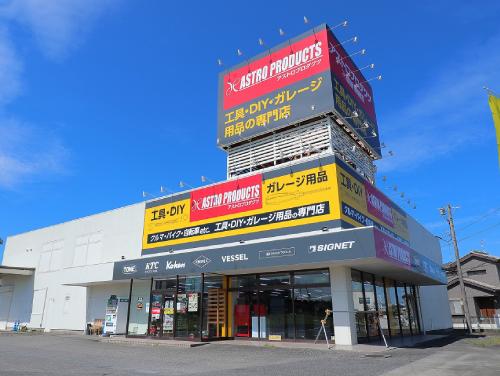 アストロプロダクツ熊谷店