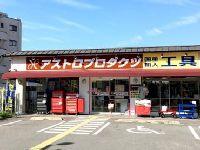 アストロプロダクツ 京都山科店
