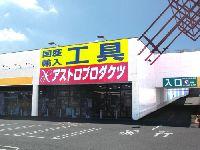 アストロプロダクツ 丸亀店