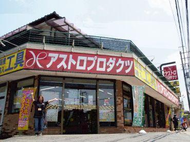 アストロプロダクツ松戸店