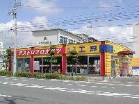 アストロプロダクツ 松山店
