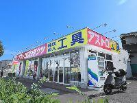 アストロプロダクツ 水戸店