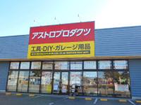 アストロプロダクツ 名古屋緑店