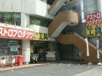 アストロプロダクツ 名古屋中川店