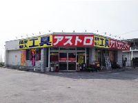 アストロプロダクツ 中城店