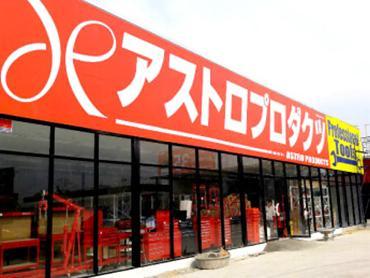 アストロプロダクツナワミン店アストロプロダクツナワミン店アストロプロダクツナワミン店アストロプロダクツナワミン店アストロプロダクツナワミン店