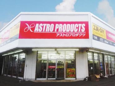 アストロプロダクツ帯広店