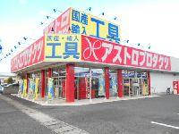 アストロプロダクツ 岡山店