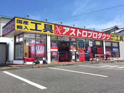 アストロプロダクツ岡山東店