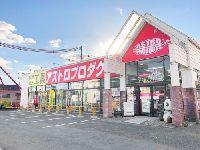 アストロプロダクツ 岡山西店