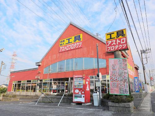 アストロプロダクツ桶川店店舗画像01
