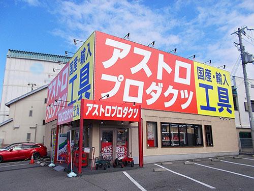 アストロプロダクツ堺店アストロプロダクツ堺店アストロプロダクツ堺店