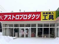 アストロプロダクツ札幌新発寒店