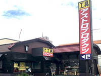 アストロプロダクツ札幌白石店