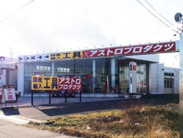 アストロプロダクツ札幌美しが丘店