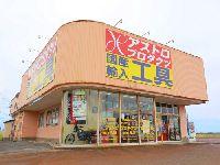 アストロプロダクツ 新発田店